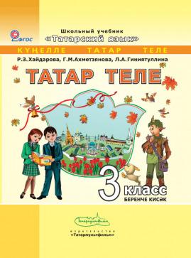 Татарский язык (Татар теле). 3 класс: 1 часть