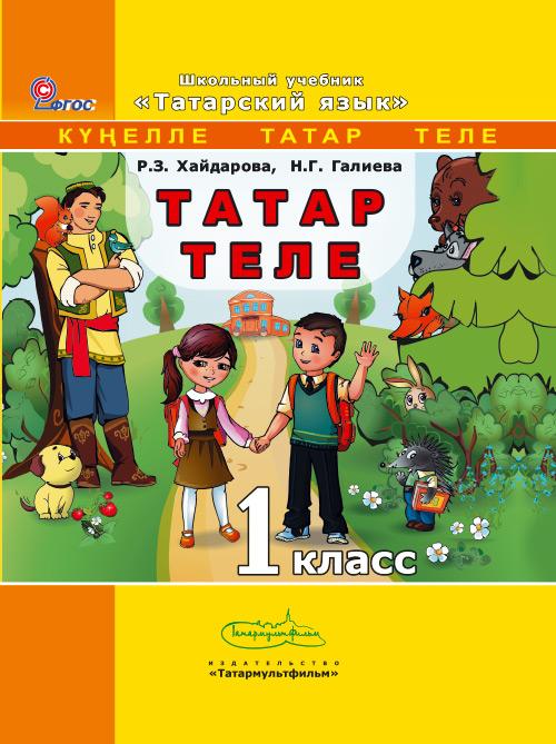 татарский 4 решебник