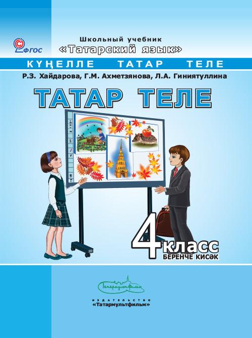учебник по татарскому языку 5 класс хайдарова гдз