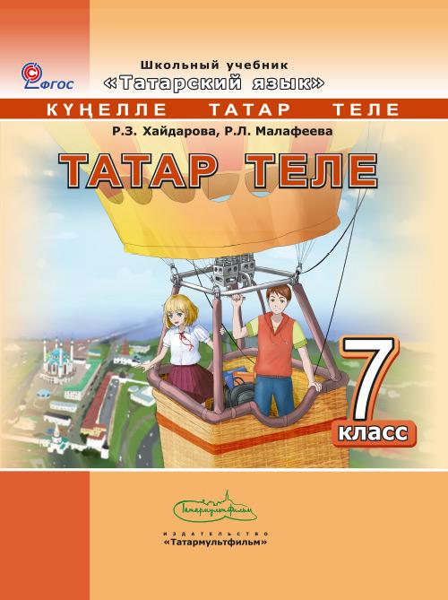 языку татарскому класс по хайдарова скачивания без гдз 7