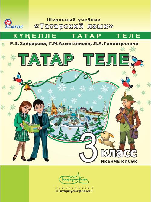 Рабочая 1 языку гдз класс татарскому 6 часть тетрадь по нигматуллина