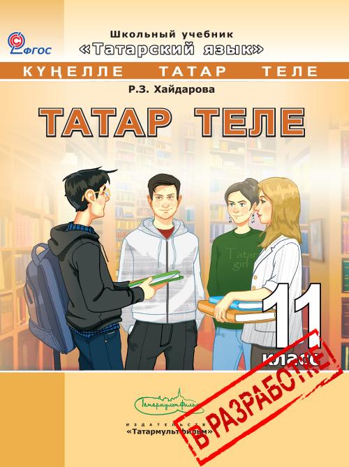Татар теле 11 класс
