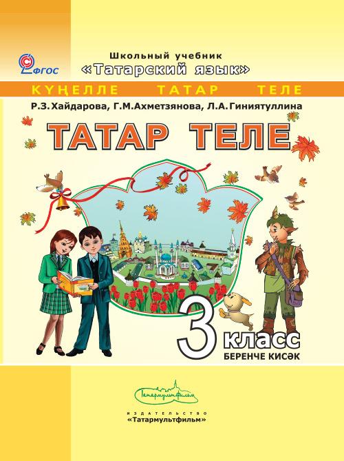 татар теле 2 класс мияссарова файзрахманова ответы