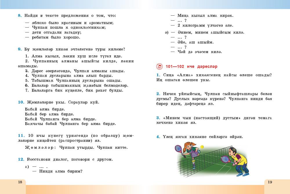 Учебник по татарского языку 2а класс 6 задание