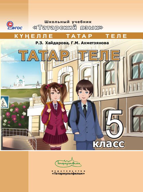 Списывай.ру 5 класс татар