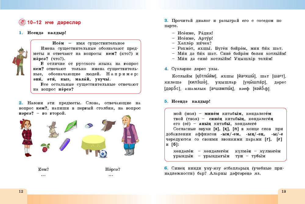 хайдарова онлайн 8 класс языку по татарскому решебник
