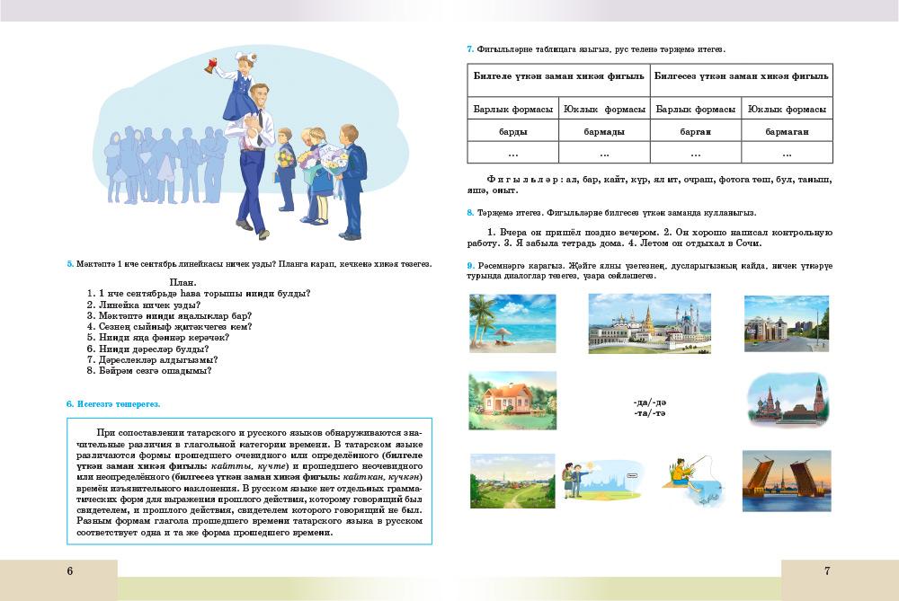 Книга по татарскму 8 класс