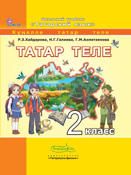 Учебник татарского языка для 8 класса