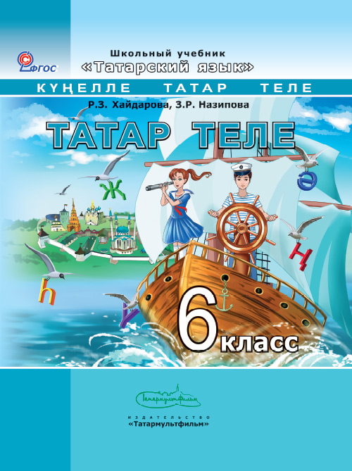 Гдз по татар теле 6 класс